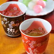 【名入れ専門】【名入れギフト 陶器】有田焼 赤富士 焼酎カップ ペアセット