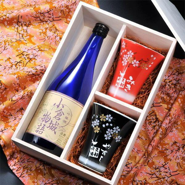 【名入れ専門】【名入れ プレゼント】【 酒 】 小倉城物語 吟醸酒&有田焼 赤富士カップ3点セット
