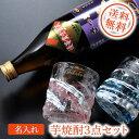 【名入れ専門】【名入れ プレゼント】【 酒 】 琉球ガラス残波ロック&芋焼酎3点セット