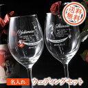 【名入れ専門】【 酒 】【 ワイン 】 WEDDEING ペアワイングラス&キアンティ ヴィッラ・ディ・モンテ...