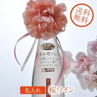 名入れ 山梨 桜ワイン 桜の花びら入り500ml