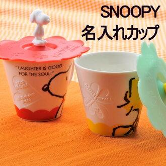 附帶SNOOPY(史努比)茶杯覆蓋物的啤酒杯史努比、SN151-11P