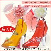 名入れ 酒 プレゼント ガラスの靴 リキュール スペシャル3Dチャームデコ仕上げ