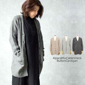 『アルパカ混ケーブルVネックボタンコーディガン』高混率アルパカ70%コーディガン大人のレディースファッション ミセスカーディガン 40代 50代 60代 大人の女性