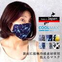 【日本製】- 冷感 かわいい デザインマスク - 洗えるマスク ファッションマスク 冷感マスク 裏地 クールマックス 綿 コットン 国内縫製工場生産 大人 おしゃれ