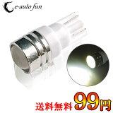 送料無料 特売セール LEDバルブ 超爆光 T10 2.5W SMD LED ウエッジ球 プロジェクター搭載 ポジション ナンバー ランプ 白 1個