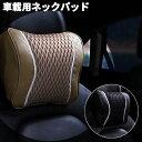 車用ネックパッド PUレザー 低反発ウレタンクッション素材