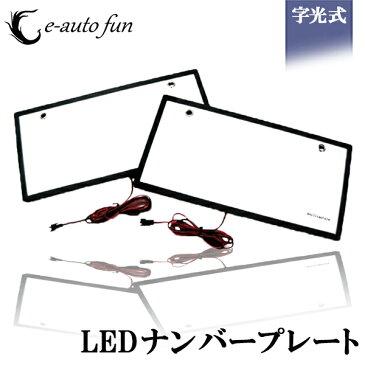 【送料無料】LEDナンバープレート 字光式 装飾フレーム 電光式 全面発光 12V 24V兼用 超高輝度 極薄8mm 2枚セット 防水 e-auto fun