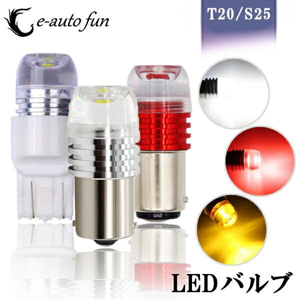 【送料無料】LEDバルブT20/S25 超拡散レンズ付 全3色4014チップ9連バックランプ・テールブレーキランプ最適無極性1本売り