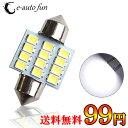 送料無料 特売セール LEDバルブ T10 31mm 12連 SMD チップ 高輝度 LED ホワイト e-auto fun 父の日 プレゼント