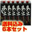 黒あじゃ 紙パック 25度/1800ml×6本【沖縄】【黒糖焼酎】