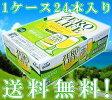 オリオンビール ゼロライフ 1ケース 350ml缶×24本【沖縄】【送料無料】【お中元】【お歳暮】【父の日】
