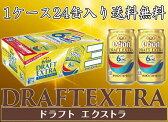 オリオンビール ドラフトエクストラ 1ケース 350ml缶×24本【沖縄】【ビール】【送料無料】【お歳暮】【お中元】【父の日】【数量限定】