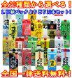 20種類から選べるっ!1.8L紙パック 12本セット【沖縄】【紙パック】【送料無料】