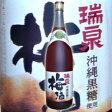 瑞泉 沖縄黒糖使用 梅酒 12度/1800ml【沖縄】【泡盛】