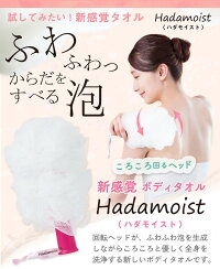 Hadamoist(肌モイスト、ハダモイスト)