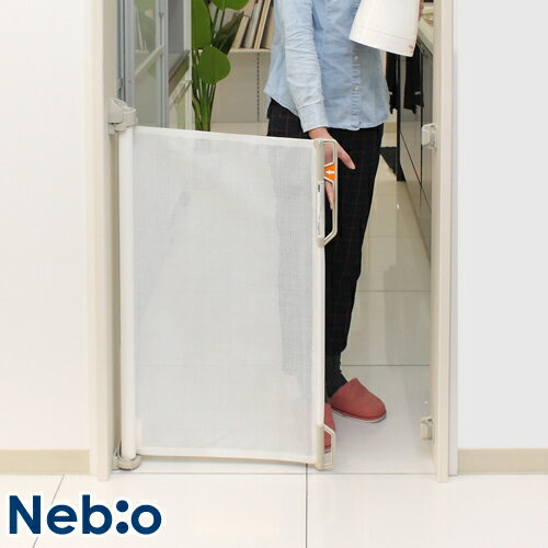 【期間限定価格好評につき延長】ベビーゲート 階段上 ワイド ロールタイプ セーフティゲート 巻き取り式 ロールゲート ロールゲイト ロール式ゲートベビーゲート ゲートル Guetre ネビオ Nebio