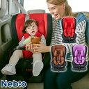 チャイルドシート 新生児 リクライニング 0歳から 軽量 0歳〜 0歳 前向き 後向き 新生児から 安全基準 取付簡単 5点式チャイルドシート スリムピット Slim Pit ネビオ Nebio