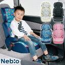 チャイルドシート ジュニアシート 3歳から ブースターシート 洗える かわいい おしゃれ 送料無料チャイルドシート ポップピットライト PoPPit Light ネビオ Nebio