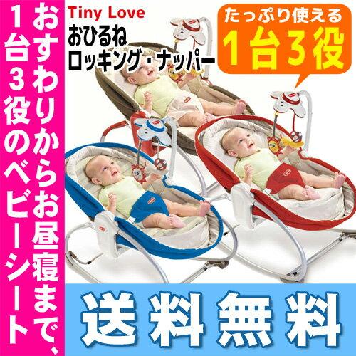 安心の正規輸入代理店(日本育児)3in1 おひるねロッキングナ...