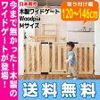 木製ワイドゲイト Woodpia Mサイズ木製ワイドゲート ウッドピ...