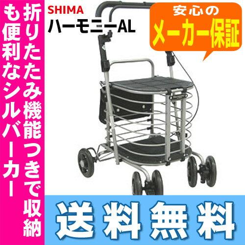 ハーモニーAL(03726) 【SHIMA 島製作所 シルバーカー 老人車...