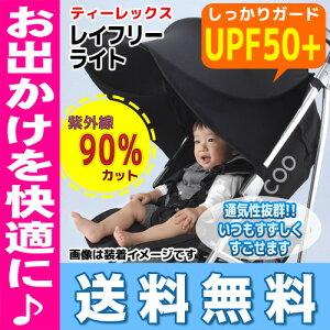 【送料無料】レイフリーライトティーレックス サンシェード ベビーカーオプション