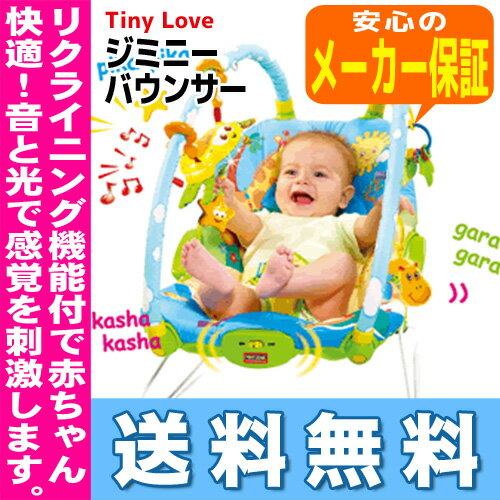 安心の正規輸入代理店(日本育児)ジミニー バウンサー タイニ...