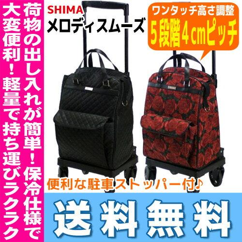 メロディ スムーズ【SHIMA 島製作所 シルバーカー(老人車) サ...