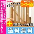 スマートゲイト2 プラス(階段用) 日本育...