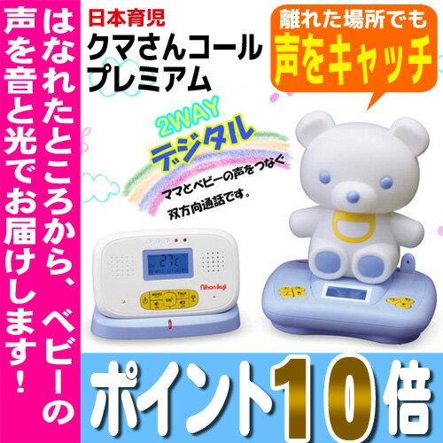 クマさんコール プレミアム デジタル2Wayベ...