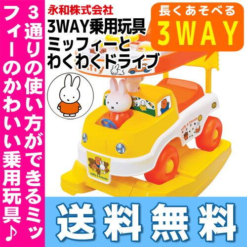 3WAY 乗用玩具 ミッフィーとわくわくドライブ永和株式会社 お...