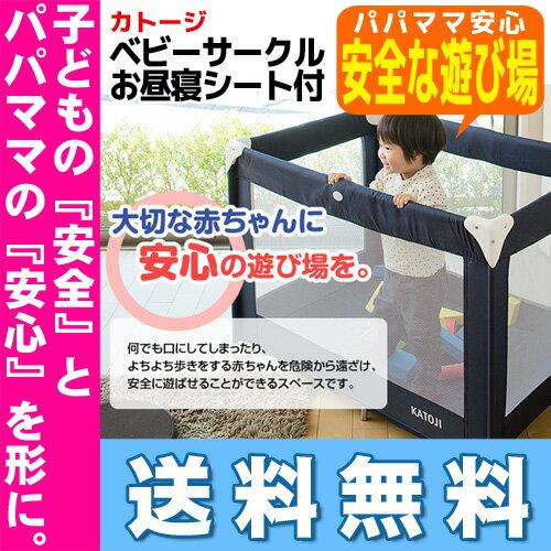 プレイヤード/ベビーサークル お昼寝シート付 カトージ プレイヤード※北海道・沖縄・...