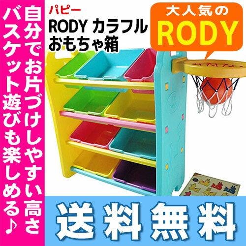 RODY カラフルおもちゃ箱パピー ロディ 収納ボックス・おもち...