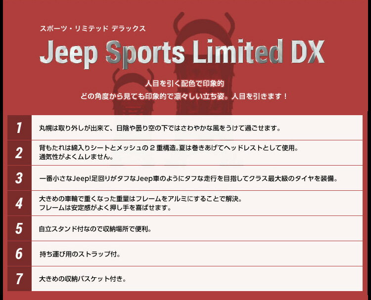 JEEP スポーツ リミテッド デラックスSPORTS LIMITED DX ベビーカー/バギーティーレックス ジープ バギー ベビーカー※北海道・沖縄・離島は送料無料対象外