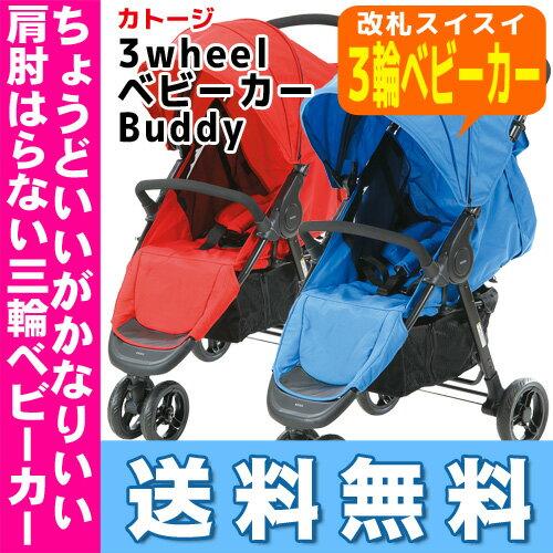 3wheelベビーカーBuddy3ホイールベビーカーバディカトー...