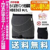 【送料無料】 犬印らくばきパンツ妊婦帯 HB8363犬印本舗 妊婦帯 ガードルタイプ