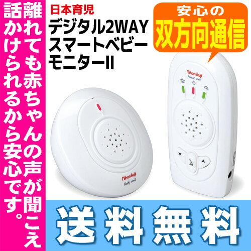 デジタル2wayスマートベビーモニター2日本育児 スマート ベビーモニター※北海道・沖...