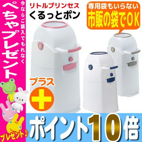 くるっとポンリトルプリンセス オムツ収納容器【ポイント10倍...