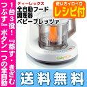 全自動フード調理器ベビーブレッツァBabyBrezzaティーレックスT-REXベビーフード介護色調理器具