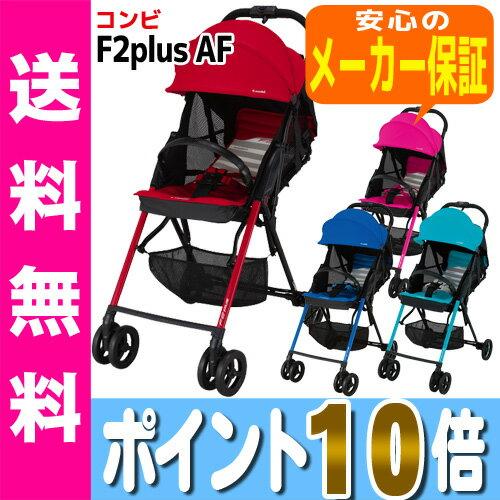 F2plus AF エフツー プラス コンビ ベビーカー 【ポイン...