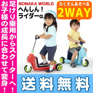 へんしん ライダー ノナカワールド スクーター おもちゃ