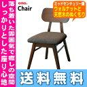 【送料無料】emo.Chair市場株式会社 Ichibaミッドセンチュリー調 ウォールナット 木製 椅子 チェア 天然木エモシリーズ EMC-2528
