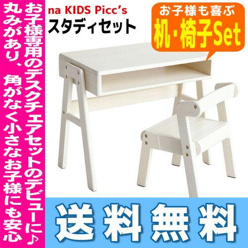 Na Kids Picc's スタディセットStudy Set 学習机 デスク 机 椅子 チェア 子供家具 子...