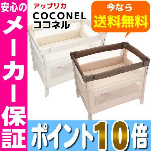 ココネル アップリカCOCONEL ベビーベッド aprica 【ポ...