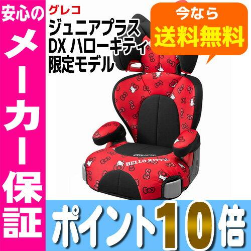 ジュニアプラスDX グレコ×ハローキティ限定モデルグレコ チャイルドシート ジュニア...