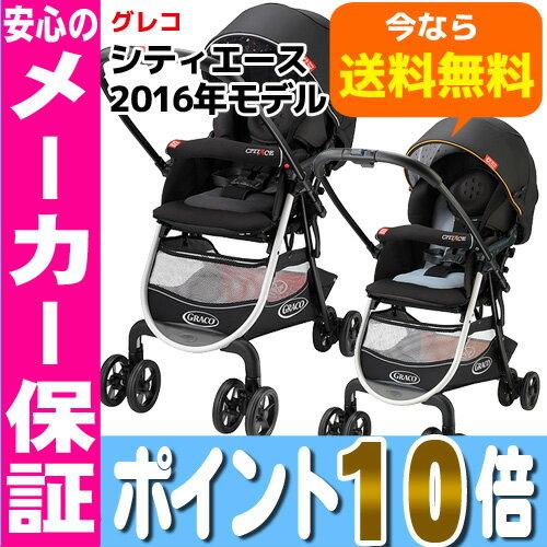 シティエース 2016年モデル グレコ ベビーカー【ポイン...