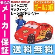 ライトニング マックィーン レーシングドライバー