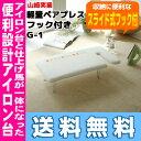 【16時まであす楽対応】【送料無料】ペアプレス G-1[フック付き]山崎実業 YAMAZAKI アイロン台 一体型