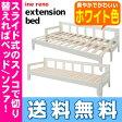 【送料無料】ine reno extension bed 市場株式会社 インテリア ベッド ソファ INB-2829WH